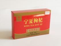 宁夏枸杞卡盒