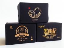 黑枸杞卡纸盒黑卡纸烫金